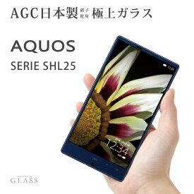 AQUOS SERIE SHL25 ガラスフィルム 液晶保護フィルム アクオス セリエ shl25 ガラスフィルム 日本旭硝子 AGC 0.3mm 指紋防止 気泡ゼロ 液晶保護ガラス