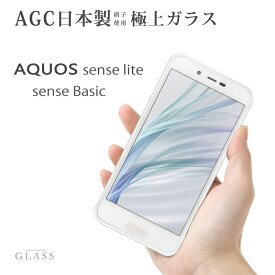 AQUOS sense lite SH-M05/AQUOS sense Basic【強化ガラス 液晶保護フィルム スマホ 液晶保護 画面保護 気泡ゼロ 液晶保護シート ガラスフィルム 9h 0.3mm 指紋防止】
