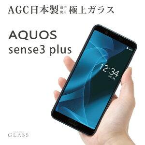 AQUOS sense3 plus Sound SHV46 SH-RM11 SH-M11 901SH ガラスフィルム 液晶保護フィルム アクオスセンス3 プラス サウンド shv46 sh-rm11 ガラスフィルム 日本旭硝子 AGC 0.3mm 指紋防止 気泡ゼロ 液晶保護ガラス RS