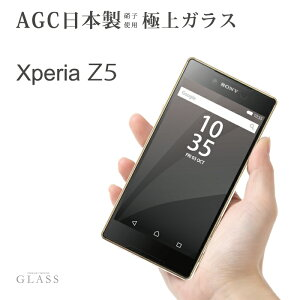 Plus-S Xperia Z5 SO-01H SOV32 501SO ガラスフィルム 液晶保護フィルム エクスペリアz5 so-01h sov32 501so ガラスフィルム 日本旭硝子 AGC 0.3mm 指紋防止 気泡ゼロ 液晶保護ガラス