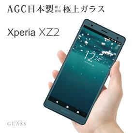 Xperia XZ2 SO-03K SOV37 702SO ガラスフィルム 液晶保護フィルム エクスペリアxz2 so-03k sov37 702so ガラスフィルム 日本旭硝子 AGC 0.3mm 指紋防止 気泡ゼロ 液晶保護ガラス RSL