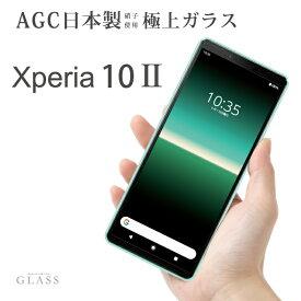 Xperia 10 II SO-41A SOV43 A001SO ガラスフィルム 液晶保護フィルム エクスペリア ガラスフィルム 日本旭硝子 AGC 0.3mm 指紋防止 気泡ゼロ 液晶保護ガラス RSL TOG