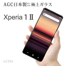 Xperia1II SO-51A SOG01 ガラスフィルム 液晶保護フィルム エクスペリア ガラスフィルム 日本旭硝子 AGC 0.3mm 指紋防止 気泡ゼロ 液晶保護ガラス RSL TOG