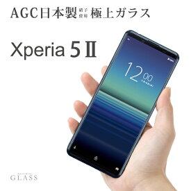 Xperia 5 II SO-52A SOG02 A002SO ガラスフィルム 液晶保護フィルム エクスペリア ガラスフィルム 日本旭硝子 AGC 0.33mm 指紋防止 気泡ゼロ 液晶保護ガラス RSL TOG