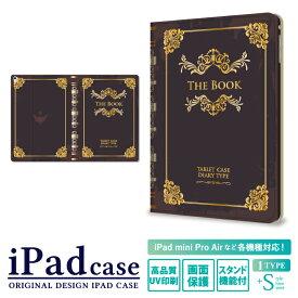 ipad mini5 ケース ipad 9.7インチ ipad 第6世代 ipad air 2019 ipad pro モデル ケース 10.5インチ 11インチ 12.9インチ 7.9インチ 古書/ iPad Air3 Air2 iPad mini4 カバー アイパッド デコ タブレット デザイン