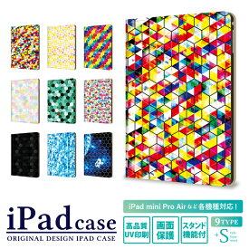 ipad mini5 ケース ipad 9.7インチ ipad 第6世代 ipad air 2019 ipad pro モデル ケース 10.5インチ 11インチ 12.9インチ 7.9インチ ステンドグラス風 幾何学 六角形/ iPad Air3 Air2 iPad mini4 カバー アイパッド デコ タブレット デザイン