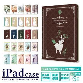 ipad mini5 ケース ipad 9.7インチ ipad 第6世代 ipad air 2019 ipad pro モデル ケース 10.5インチ 11インチ 12.9インチ 7.9インチ ファンタジー 童話/ iPad Air3 Air2 iPad mini4 カバー アイパッド デコ タブレット デザイン