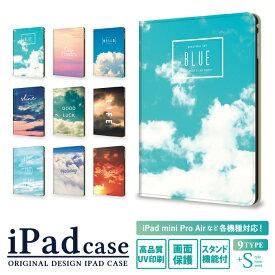 ipad mini5 ケース ipad 9.7インチ ipad 第6世代 ipad air 2019 ipad pro モデル ケース 10.5インチ 11インチ 12.9インチ 7.9インチ 空 青空 雲 夕日/ iPad Air3 Air2 iPad mini4 カバー アイパッド デコ タブレット デザイン