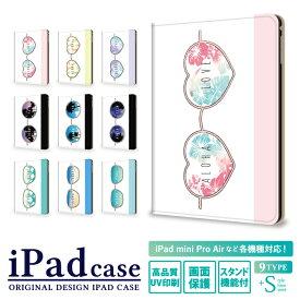 ipad mini5 ケース ipad 9.7インチ ipad 第6世代 ipad air 2019 ipad pro モデル ケース 10.5インチ 11インチ 12.9インチ 7.9インチ サングラス ハワイ ビーチ 南国/ iPad Air3 Air2 iPad mini4 カバー アイパッド デコ タブレット デザイン