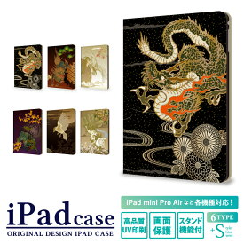 ipad mini5 ケース ipad 9.7インチ ipad 第6世代 ipad air 2019 ipad pro モデル ケース 10.5インチ 11インチ 12.9インチ 7.9インチ 霊獣 和柄/ iPad Air3 Air2 iPad mini4 カバー アイパッド デコ タブレット デザイン