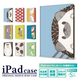 ipad mini5 ケース ipad 9.7インチ ipad 第6世代 ipad air 2019 ipad pro モデル ケース 10.5インチ 11インチ 12.9インチ 7.9インチ ハリネズミ 動物 かわいい/ iPad Air3 Air2 iPad mini4 カバー アイパッド デコ タブレット デザイン