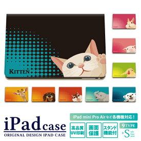 ipad mini5 ケース ipad 9.7インチ ipad 第6世代 ipad air 2019 ipad pro モデル ケース 10.5インチ 11インチ 12.9インチ 7.9インチ どアップ!アニマル/ iPad Air3 Air2 iPad mini4 カバー アイパッド デコ タブレット デザイン