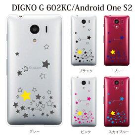 Android One S2 ケース ハード シャイニングスター TYPE1 ディグノ ジー カバー Y!mobile ワイモバイル KYOCERA 京セラ スマホケース スマホカバー