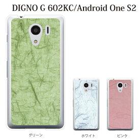 Android One S2 ケース ハード 和紙 WASI ディグノ ジー カバー Y!mobile ワイモバイル KYOCERA 京セラ スマホケース スマホカバー