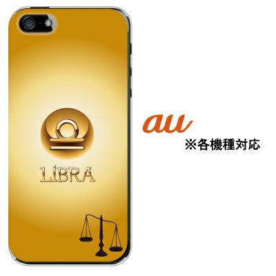 星座シリーズ 天秤座 てんびん リブラ for スマホケース iPhone X iPhone8 Plus iPhone7 Plus iPhone SE iPhone6s Xperia XZ1 xperia x performance compact so-02j エクスペリアxz カバー z5 z4 z3 カバー ハードケース