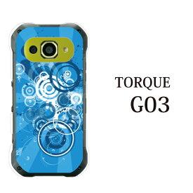 1f6626d239 TORQUE G03 KYV41 ケース ハード ブルー・ディスパージョン トルク ジーゼロサン カバー au エーユー KYOCERA 京セラ