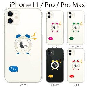 TPU やわらかい iPhone 11 ケース iPhone 11 Pro Max iPhone アイフォンケース アラームクロック 目覚まし時計 / iPhone XS iPhone X iPhone 8 7 6 SE 5