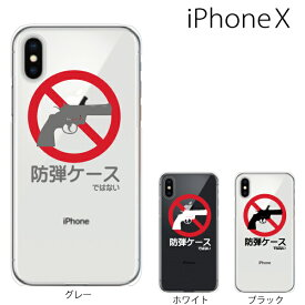 6df3b0e586 iPhoneX iPhone8 Plus iPhone8 ケース カバー 防弾ケース…ではない クリア/ for iPhone7 Plus  iPhone6s iPhone SE 対応 TPU やわらかい ケース カバー[アップルマーク ...