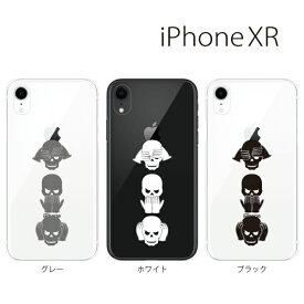 Plus-S iPhone xr ケース iPhone xs ケース iPhone xs max ケース iPhone アイフォン ケース ドクロ 見ざる言わざる聞かざる 手袋 iPhone XR iPhone XS Max iPhone X iPhone8 8Plus iPhone7 7Plus iPhone6 SE 5 5C ハードケース カバー スマホケース スマホカバー