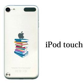 iPod touch 7 6 5 ケース The Book 本 書籍積み 第7世代 アイポッドタッチ7 第6世代 おしゃれ かわいい ipodtouch7 アイポッドタッチ6 ipodtouch6 第5世代 アイポッドタッチ5 ipodtouch5 [アップルマーク ロゴ]