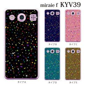 2d55e5fc23 miraie f KYV39 ケース ハード ポップ・スター 星 SPACE カラー ミライエ フォルテ カバー au エーユー