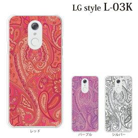 Plus-S スマホケース docomo LG style L-03K 用 ペイズリー TYPE2 ハードケース