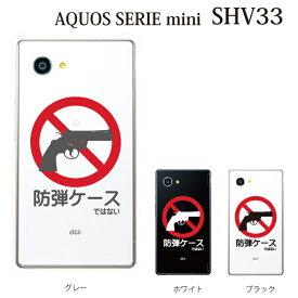 d33d45574f アクオス カバー 防弾ケース…ではない クリア au AQUOS SERIE mini SHV33 ケース カバー アクオス