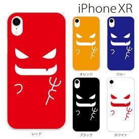 Plus-S iPhone xr ケース iPhone xs ケース iPhone xs max ケース iPhone アイフォン ケース デビル 小悪魔 iPhone XR iPhone XS Max iPhone X iPhone8 8Plus iPhone7 7Plus iPhone6 SE 5 5C ハードケース カバー スマホケース スマホカバー