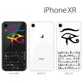 Plus-S iPhone xr ケース iPhone xs ケース iPhone xs max ケース iPhone アイフォン ケース ホルスの目 古代エジプト/ iPhone XR iPhone XS Max iPhone X iPhone8 8Plus iPhone7 7Plus iPhone6 SE 5 5C ハードケース カバー スマホケース スマホカバー