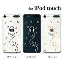 iPod touch 7 6 5 ケース ヘッドホン アップル 第7世代 アイポッドタッチ7 第6世代 おしゃれ かわいい ipodtouch7 アイポッドタッチ6 ipodtouch6 第5世代 アイポッドタッチ5 ipodtouch5 [アップルマーク ロゴ]