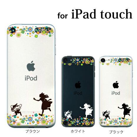 iPod touch 5 6 ケース iPodtouch ケース アイポッドタッチ6 第6世代 うさぎとアリスの追いかけっこ / for iPod touch 5 6 対応 ケース カバー かわいい 可愛い[アップルマーク ロゴ]【アイポッドタッチ 第5世代 5 ケース カバー】