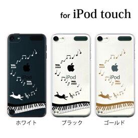 iPod touch 7 6 5 ケース 音符とじゃれる猫 第7世代 アイポッドタッチ7 第6世代 おしゃれ かわいい ipodtouch7 アイポッドタッチ6 ipodtouch6 第5世代 アイポッドタッチ5 ipodtouch5 [アップルマーク ロゴ]