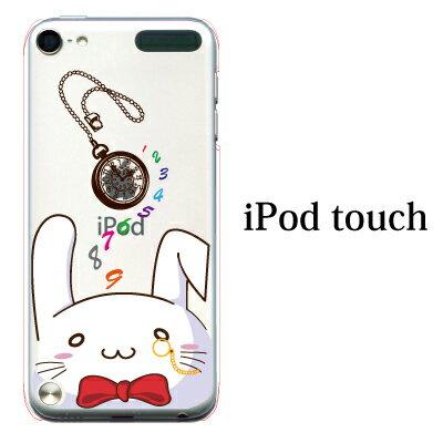iPod touch 5 6 ケース iPodtouch ケース アイポッドタッチ6 第6世代 不思議の国のアリス 白兎 顔ちかシリーズ / for iPod touch 5 6 対応 ケース カバー かわいい 可愛い[アップルマーク ロゴ]【アイポッドタッチ 第5世代 5 ケース カバー】