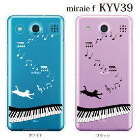miraie f KYV39 ケース ハード 音符とじゃれる猫 ミライエ フォルテ カバー au エーユー KYOCERA 京セラ スマホケース スマホカバー