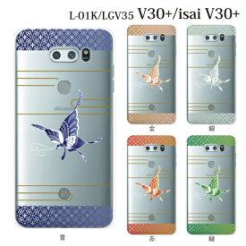 Plus-S スマホケース au LG isai V30+ LGV35用 和柄 蝶々 ハードケース