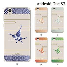 Plus-S スマホケース SoftBank/Y!mobile Android One S3用 和柄 蝶々 ハードケース
