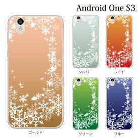 Plus-S スマホケース SoftBank/Y!mobile Android One S3用 スノウワールド カラー ハードケース