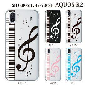 Plus-S スマホケース au SHARP AQUOS R2 SHV42 用 ピアノと大きな音符(クリア) ハードケース