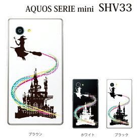 748ce57874 魔女とシンデレラ城 アクオス カバー au AQUOS SERIE mini SHV33 ケース カバー ケース クリア ハード