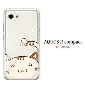 f13fac9873 SHARP AQUOS R compact SHV41 ケース カバー ハード かわいい 猫 顔ちかシリーズ アクオス アール コンパクト