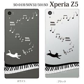音符とじゃれる猫 501so ケース エクスペリア z5 カバー 501soカバー 501soケース Xperiaz5 ソニー SONY クリア ハードケース スマホケース スマホカバー 携帯カバー