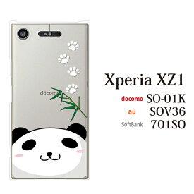 bdf3373c21 Xperia XZ1 SOV36 ケース ハード かわいい パンダ 熊猫 顔ちかシリーズ エクスペリア エックスゼットワン カバー
