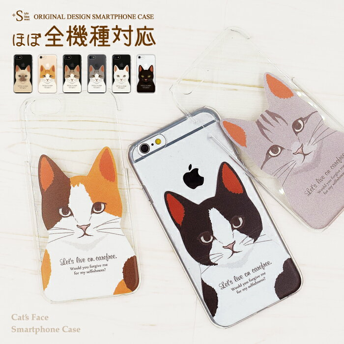 スマホケース xperia ほぼ全機種対応 ハードケース キャット アニマル 動物 for スマホケース iPhone X iPhone8 Plus iPhone7 Plus iPhone SE iPhone6s Xperia XZ1 xperia x performance compact so-02j エクスペリアxz カバー z5 z4 z3 カバー ハードケース