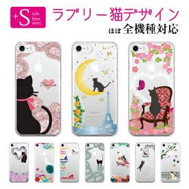 Plus-S 全機種対応 スマホケース Cat ネコ・猫シリーズ iPhone XR iPhone XS iPhone XS Max Xperia1 Xperia Ace XZ1 XZ X Compact AQUOS R3 カバー スマホケース スマホカバー