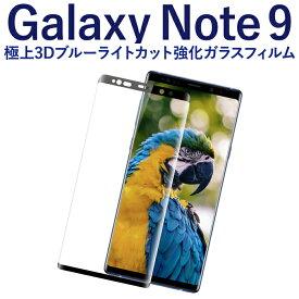 Galaxy Note9 強化ガラスフィルム 液晶保護フィルム Galaxy Note9 docomo SC-01L au SCV40 ブラック ブルーライトカット RSL