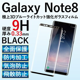 Kintsu 強化ガラスフィルム 液晶保護フィルム Galaxy Note8 ブラック ブルーライトカット AGC 旭硝子製ガラス