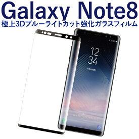 Galaxy Note8 強化ガラスフィルム 液晶保護フィルム Galaxy Note8 ブラック ブルーライトカット ガラス RSL