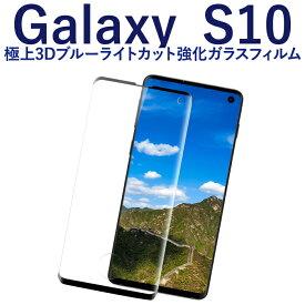 Galaxy S10 強化ガラスフィルム 液晶保護フィルム Galaxy S10 docomo SC-03L au SCV41 ブラック ブルーライトカット ガラス RSL