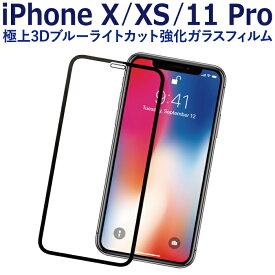 iPhone 11 Pro XS X 強化ガラスフィルム 液晶保護フィルム iPhone 11 Pro XS X ブラック ブルーライトカット ガラス RSL
