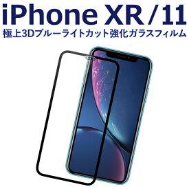 iPhone XR 11 強化ガラスフィルム 液晶保護フィルム iPhone XR 11 ブラック ブルーライトカット ガラス RSL